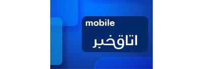 اخبار دنیای موبایل