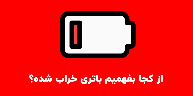 8 نشانه خراب شدن باتری موبایل که حتما باید بدانید!